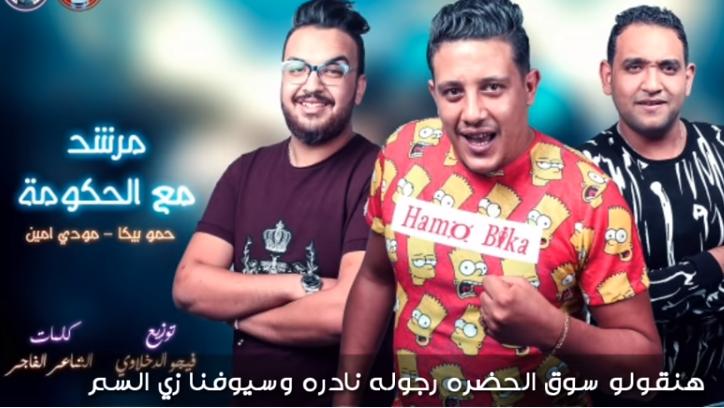 9f3c4846d تحميل مهرجان مرشد مع الحكومه حمو بيكا رابط مباشر 2018