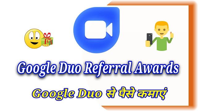 Google Duo Rewards/Google Duo Referral Rewards