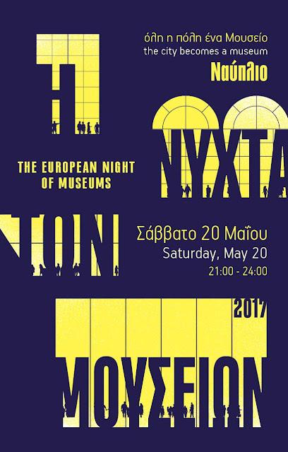 Ευρωπαϊκή Νύχτα των Μουσείων στο Ναύπλιο (πρόγραμμα)