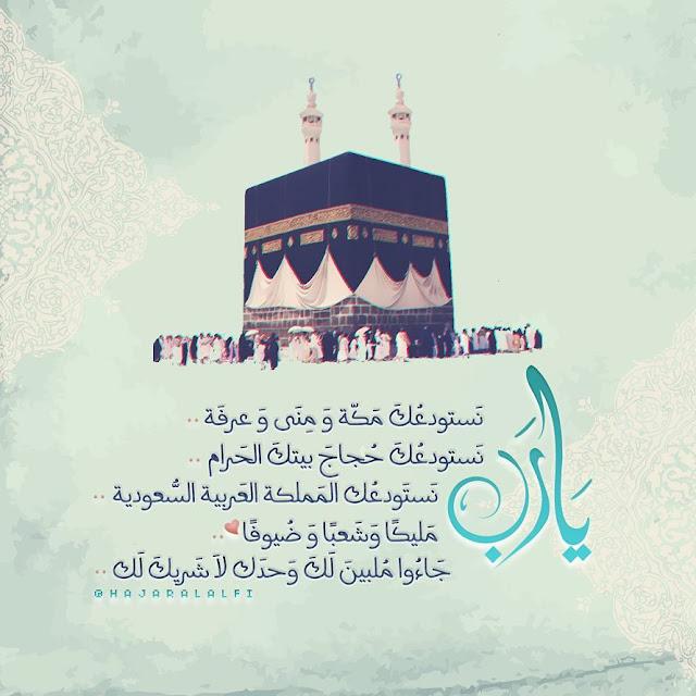 مدونة رمزيات يارب نستودعك مكة ومنى وعرفة ونستودعك حجاج بيتك الحرام