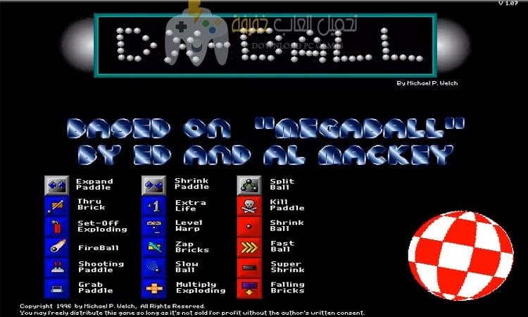 تحميل لعبة الكرة الشقية القديمة DX Ball للكمبيوتر