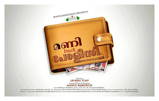 malayalam film Money Back Policy poster