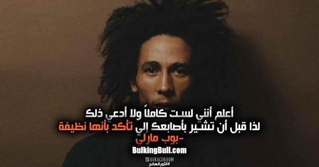 """10- """"أعلم أنني لست كاملاً ولا أدعي ذلك، لذا قبل أن تشير بأصابعك إلي تأكد بأنها نظيفة"""" - بوب مارلي (Bob Marley)"""