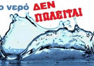 Η κυβέρνηση της Αριστεράς μετέτρεψε το νερό από αγαθό σε εμπόρευμα. Με ένα απλό ΦΕΚ, η ΕΥΔΑΠ έγινε… «ΔΕΗ»