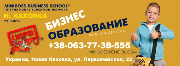 https://www.facebook.com/MINIBOSSKakhovka/