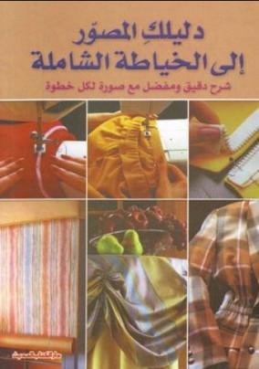 تحميل كتاب دليلك المصور الى الخياطة الشاملة pdf