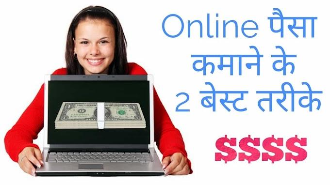 Online Paise Kamane Ke Tarike Hindi Me Full Guide in Hindi