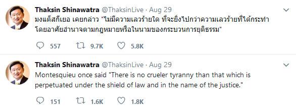 ข้อความของนายทักษิณ ฯ จากทวิตเตอร์