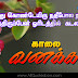 Good Morning Quotes in Tamil HD Wallpaprs Best Life Inspiration Tamil Kavithai Sweet Morning Greetings Images