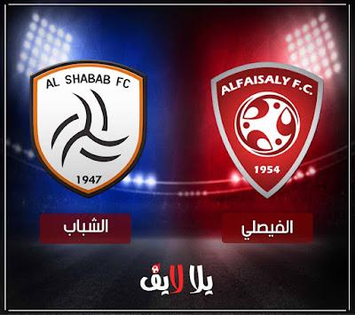 مشاهدة مباراة الشباب والفيصلي بث مباشر hd اليوم في الدوري السعودي