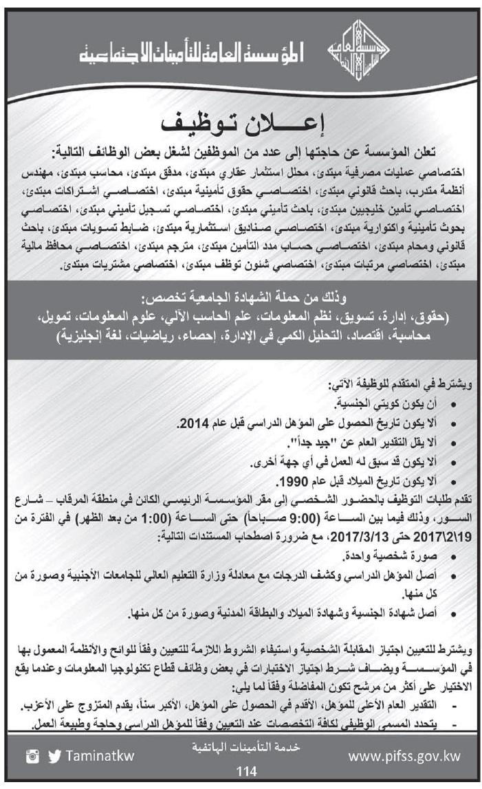 وظائف بالمؤسسة العامة للتأمينات الاجتماعية الكويتية 2018