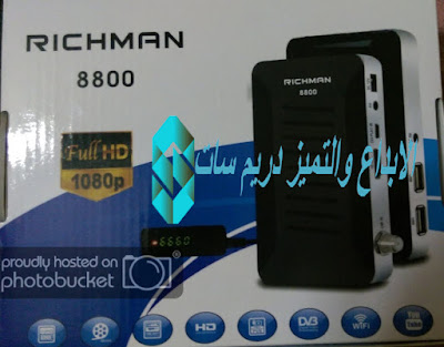 احدث ملف قنوات RICHMAN 8800 HD