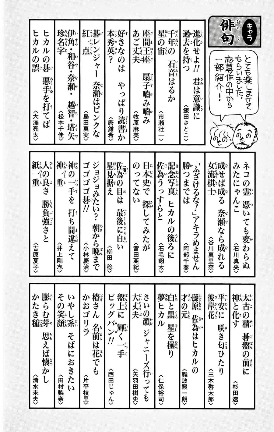Hikaru No Go hikaru no go chap 98 trang 24
