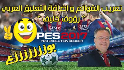 تعريب قوائم PES 2017 + اضافة التعليق العربي رؤوف خليف