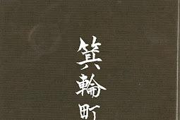 箕輪町デジタルアーカイブ