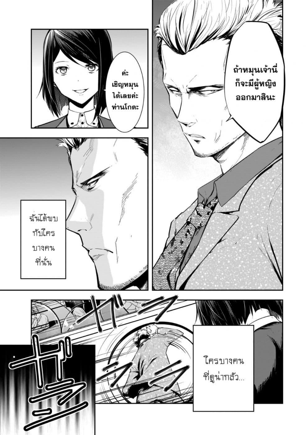 อ่านการ์ตูน Kanojo Gacha ตอนที่ 11 หน้าที่ 3