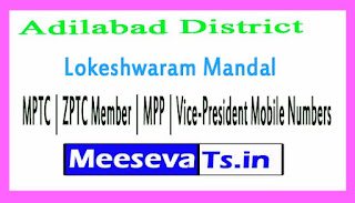 Lokeshwaram Mandal MPTC | ZPTC Member | MPP | Vice-President Mobile Numbers List Adilabad District in Telangana State
