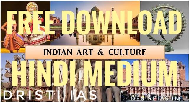 Free Download Art and culture  PDF in hindi medium -UPSC IAS desire IAS