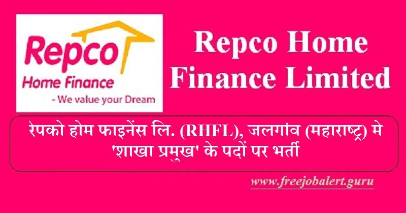 Repco Home Finance Recruitment 2018