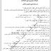 مذكرة تربية اسلامية للخامس الابتدائي الازهري ترم اول 2018