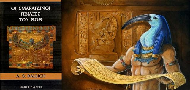 Oι 12 σμαράγδινοι πίνακες και οι απαγορευμένες γνώσεις εξωγήινου αποικισμού στην αρχαιότητα