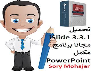 تحميل iSlide 3.3.1 مجانا برنامج مكمل PowerPoint