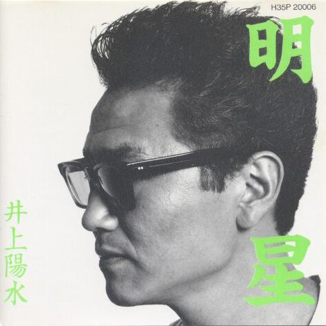 JPOP80SS: Yosui Inoue (井上陽水)