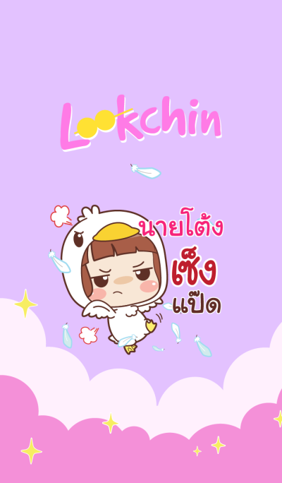 NAITONG lookchin emotions_S V03