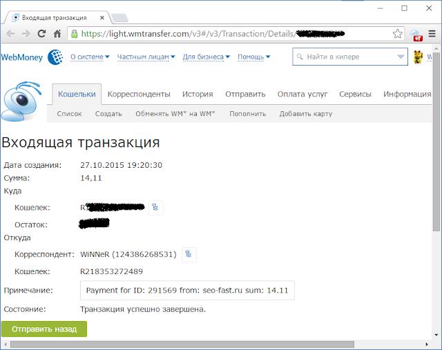 Seo-Fast - выплата  на WebMoney от 27.10.2015 года