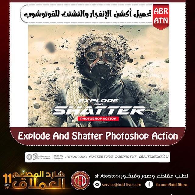 تحميل أكشن الإنفجار والتشتت للفوتوشوب | Explode And Shatter Photoshop Action