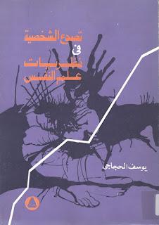 تحميل كتاب  تصدع الشخصية في نظريات علم النفس -  يوسف الحجاجي pdf