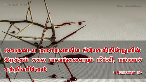 Tamil Bible wallpaper I John 1:7