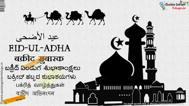 Bakrid Greetings wishes Quotes Hindi Telugu Kannada Tamil Bengali Urdu