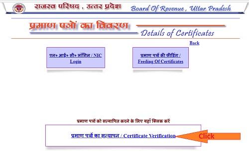 UP Online Certificate Verification