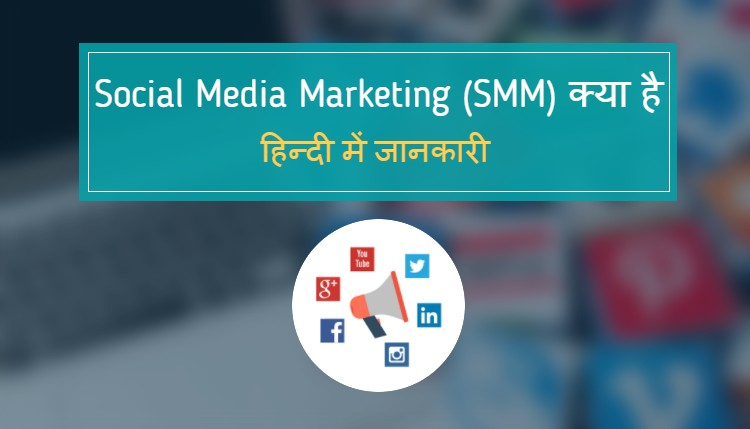 Social Media Marketing (SMM) क्या है?