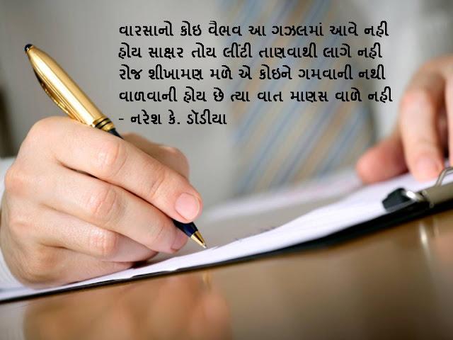वारसानो कोइ वैभव आ गझलमां आवे नही Gujarati Muktak By Naresh K. Dodia