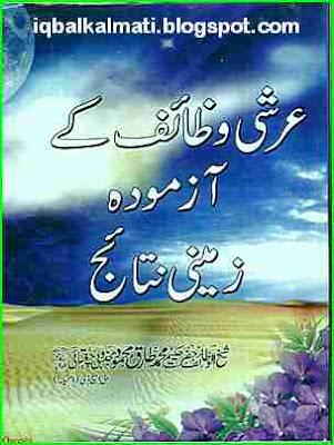 Wazaif Urdu