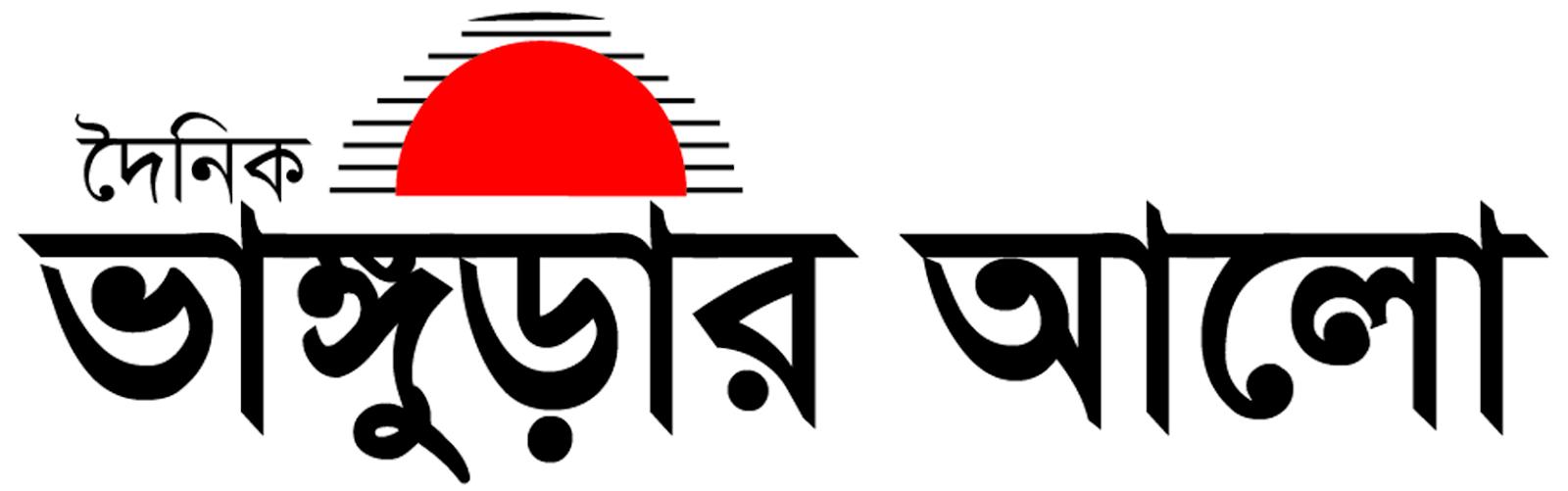 Bhangurar Alo - ভাঙ্গুড়ার আলো