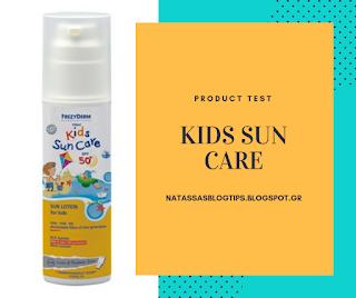 Παιδικό Αντηλιακό Kids Sun Care της Frezyderm δοκιμή