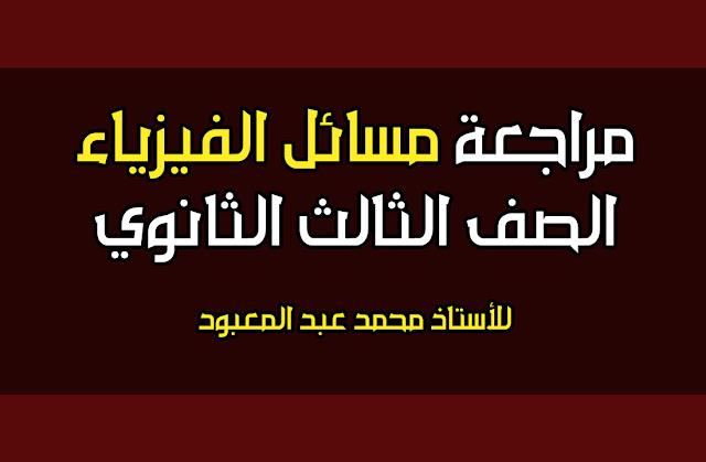 مراجعة مسائل الفيزياء للأستاذ محمد عبد المعبود