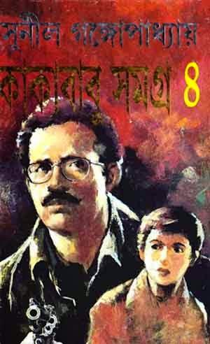 Kakababu Series Bengali E-book PDF