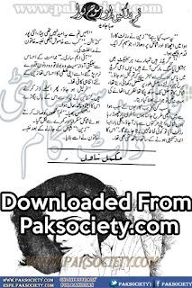 Nam Palkain Aur Mooj e Hawa by Saba Javed Online Reading