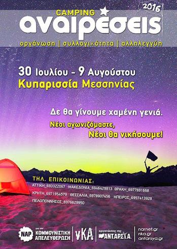 Camping Αναιρέσεις 2016 στην Κυπαρισσία