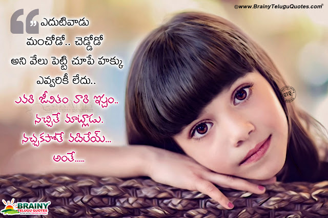 good character quotes messages in telugu, telugu quotes about life, being human quotes in telugu