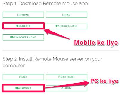 mobile-ko-computer-mouse-kaise-banaye