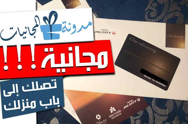 اثبات وصول بطاقة One Harmony + طريقة الحصول عليها مجانا الى باب منزلك
