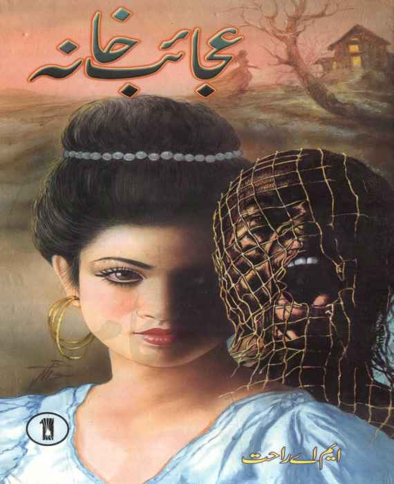Ajaib Khana Part 1+2 (complete) by M A Rahat