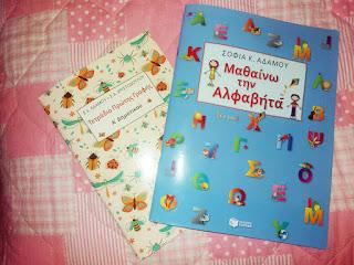 Δοκιμή Τετράδιο πρώτης γραφής και Μαθαίνω την αλφαβήτα