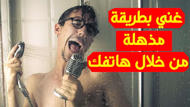 كيف تغني بصوت جميل مثل المغنيين المحترفين مع هذا التطبيق الرهيب