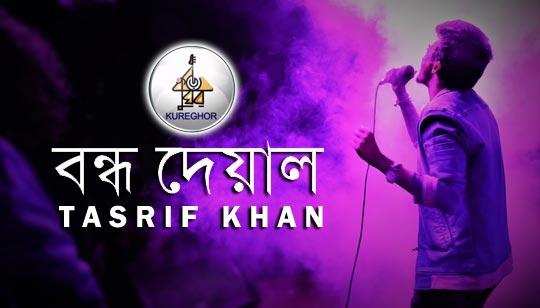 Bondho Deyal - Tasrif Khan - Kureghor Band
